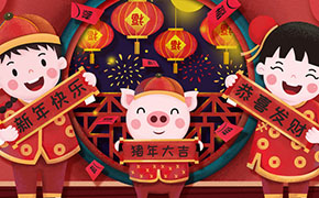 Notice of the 2019 Spring Festival and Happy Chinese New Year!